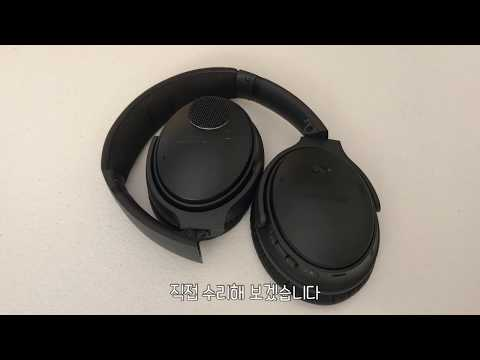HOW TO FIX 'BOSE QC35'/BOSE QC35 수리하기/자동전원켜짐 현상/qc35 power switch problem/headphone/
