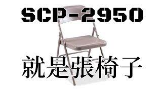 SCP基金會 SCP-2950 Just a Chair 就是張椅子 (中文)
