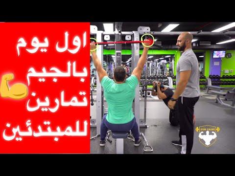 جدول تدريب للجسم كامل للمبتدئين تمارين جنرال GENERAL لشد الجسم للرجال والنساء gym Cairo