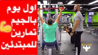 جدول تدريب للجسم كامل للمبتدئين تمارين جنرال كمال الاجسام لشد الجسم جدول تمرين العضلات للمبتدئين Gym