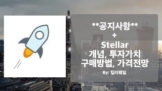 [코인리뷰] **공지사항** + 스텔라 루멘(Stellar Lumens) 개념, 투자가치, 구매방법, 가격전망