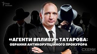 «Агенти впливу» Татарова хто і як обирає головного антикорупційного прокурора СХЕМИ №297