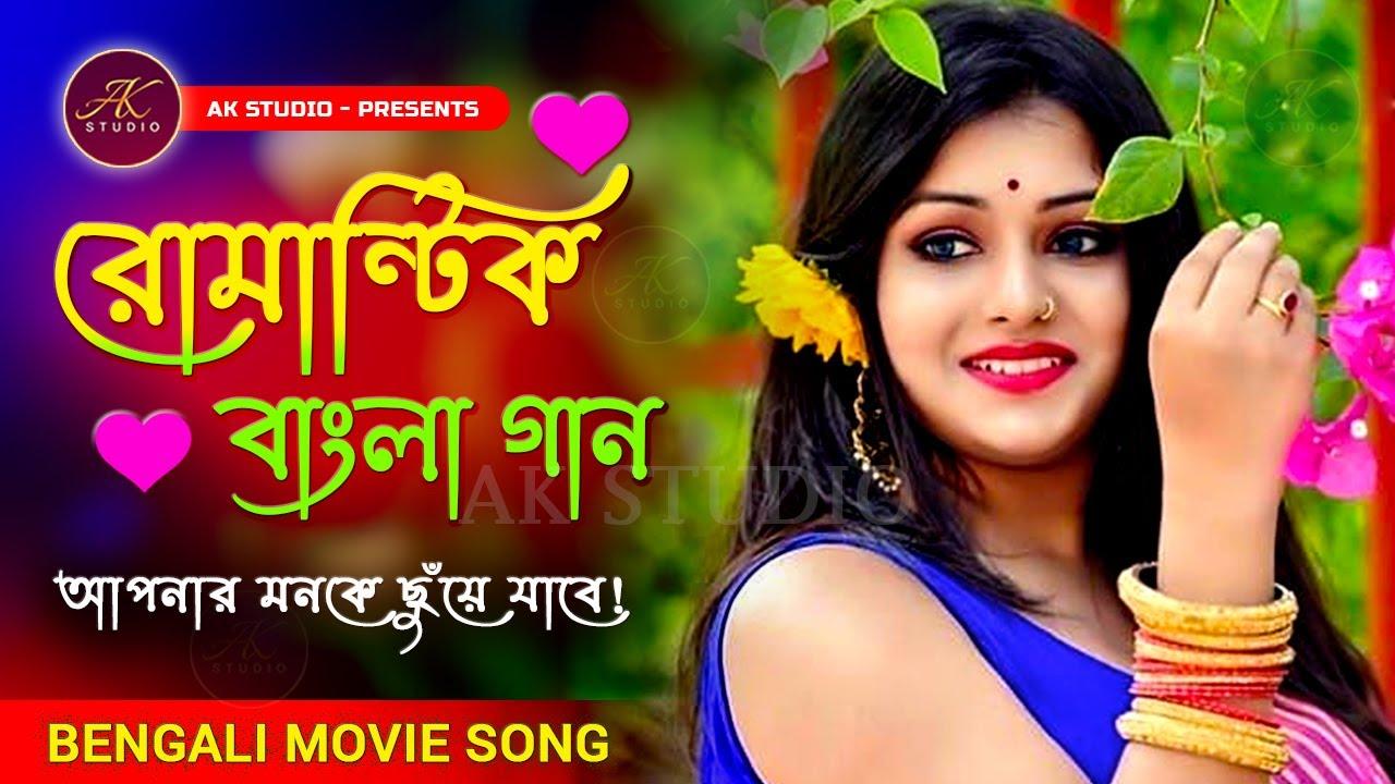 ছড়িয়ে গেল ভালোবাসা নীল আকাশের গায় । Romantic Bangla song । Bangla Movie Song । AK STUDIO