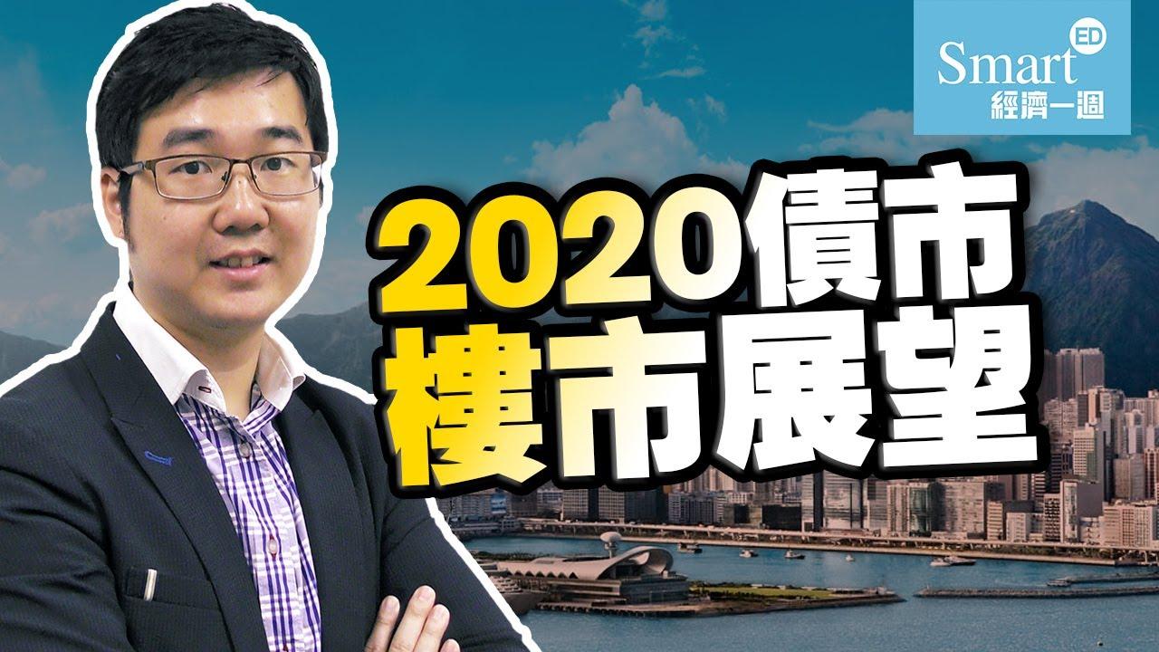 諗sir:2020債市樓市長望【諗sir投資教室】 - YouTube