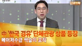 [풀영상] 中여행사 '한국 경유' 단체관…