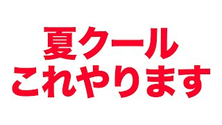 """【大発表】2021年夏ドラマに加えてまさかの""""""""""""アレ""""""""""""やります。【考察】【エンタメ】"""