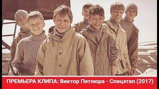 ПРЕМЬЕРА КЛИПА: Виктор Петлюра - Спецэтап (2017)