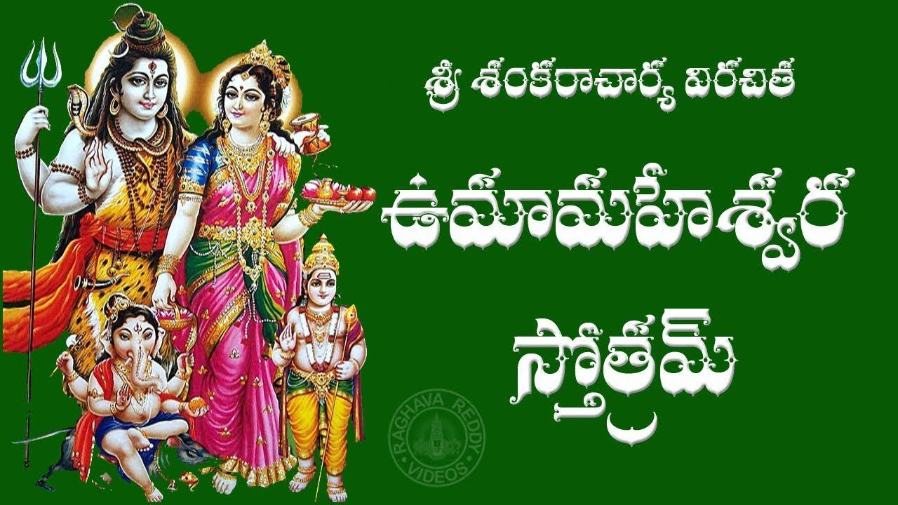 Ardhanareeswara Stotram Telugu Pdf
