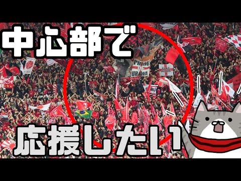 浦和レッズのゴール裏中心部で応援したい!!!!どうすればいいの? 元リーダーに直接聞いてみた。