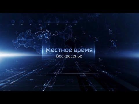 """""""Местное время. Воскресенье."""" Выпуск от 24 мая 2020 г."""