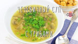 🍲 АРОМАТНЫЙ суп из чечевицы с грибами! Правильное питание - это ПРОСТО и ВКУСНО!
