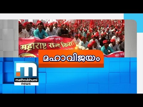 Maharashtra Govt Accepts Demands; Farmers' Strike Called Off | Mathrubhumi News