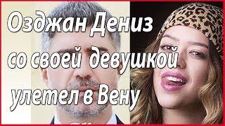 Озджан Дениз предстал перед СМИ с будущей супругой #звезды турецкого кино