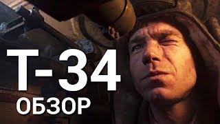 Т-34 - все что вы не знали об этом фильме 2019
