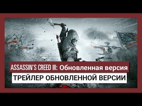 Assassin's Creed III: трейлер обновленной версии