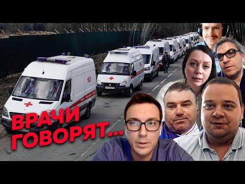 Что происходит в российских больницах на самом деле / Редакция
