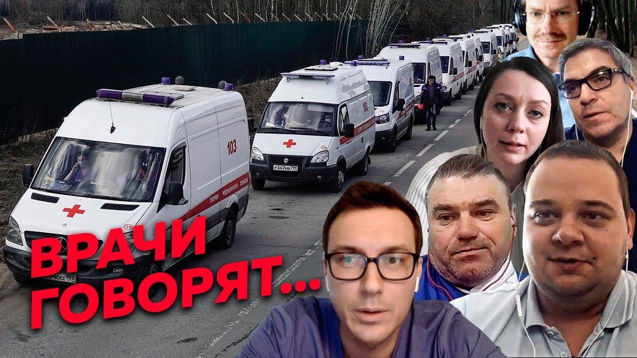 Редакция (30.04.2020) Что происходит в российских больницах на самом деле