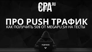 Push трафик - как получить 50$ от megapu.sh