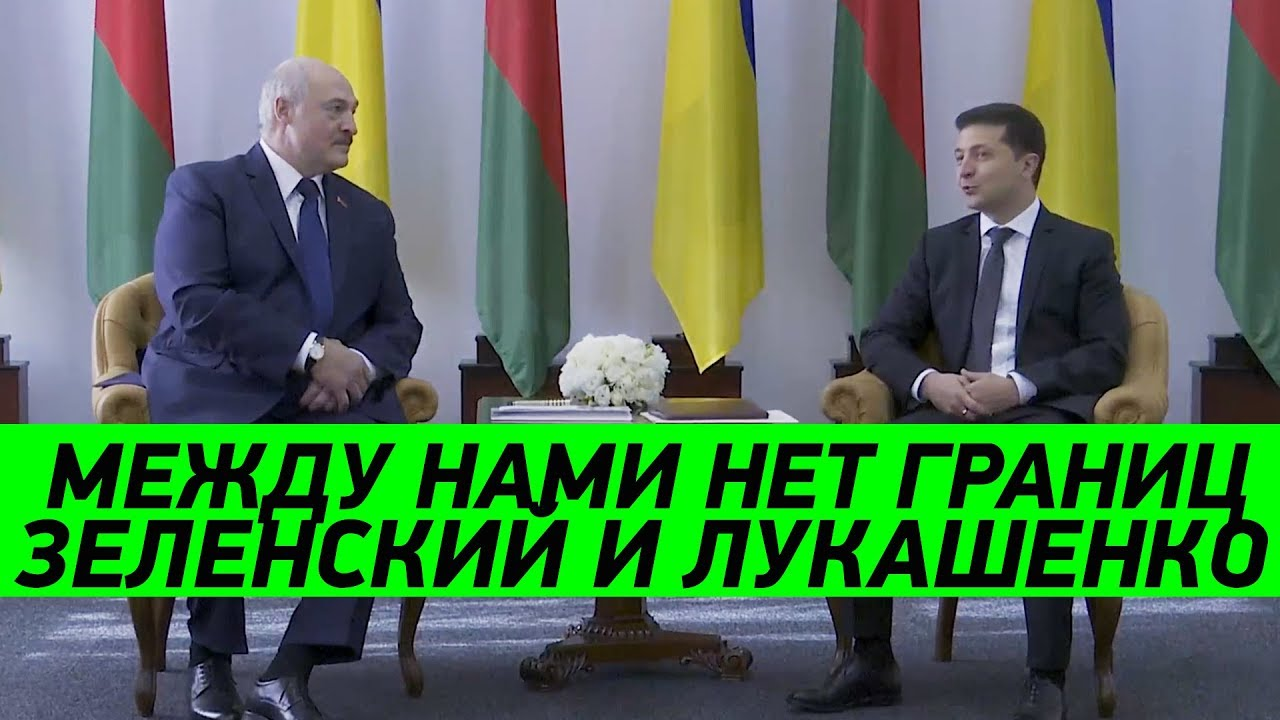 Лукашенко записался в друзья к Зеленскому