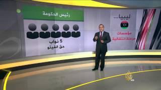تحديات أمام حكومة الوفاق الوطني الليبية الجديدة