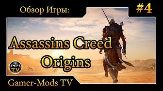 ֎ Assassins Creed Origins ֎ Обзор игры ֎ #4