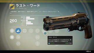 destiny clash 36k 7d ブレードダンサー ラスト ワード ザ スプリマシー