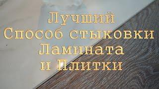 видео Ламинат под плитку