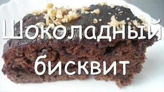Шоколадный бисквит без яиц с шоколадной глазурью - простой рецепт постного диетического торта