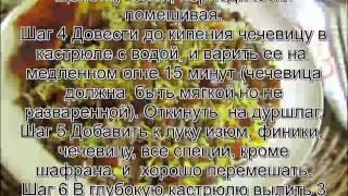 Плов пошаговый рецепт с фото.Плов с чечевицей, изюмом и финиками