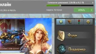 mail.ru Игровой Центр падает скорость скачивания как исправить ?