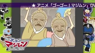【DVD】アニメ「ゴーゴー!マジムン」PV