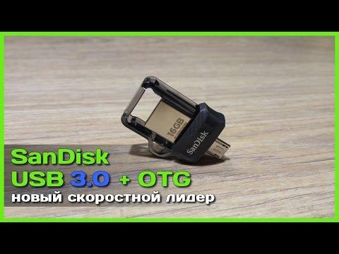 📦 Флешка SanDisk USB 3.0 + OTG - Скоростная флешка с Али