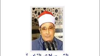 Download Video من سورة إبراهيم 160513 // فرج الله الشاذلى * MP3 3GP MP4