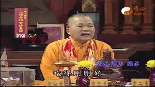 【王禪老祖玄妙真經372】| WXTV唯心電視台