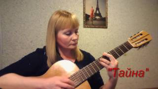 Танго Тайна У меня есть сердце кавер на гитаре