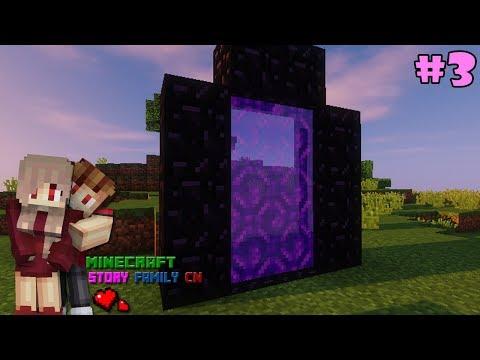 Minecraft Story Family CN เอาชีวิตรอดแบบคู่จิ้น #3 : ที่รักมึงเกิดมาทำไม