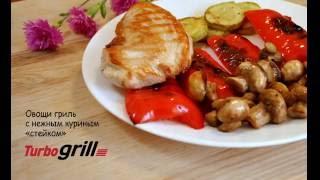 Овощи гриль в сковороде Turbogrill