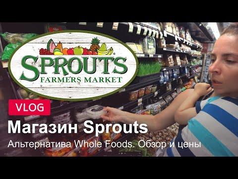 VLOG: МАГАЗИН СПРУТС, ЦЕНЫ И ОБЗОР ТОВАРОВ. Sprouts Farmers Market 2017