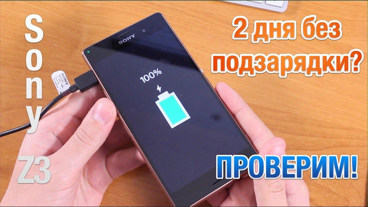 Проживет Ли Sony Xperia Z3 Два Рабочих Дня?