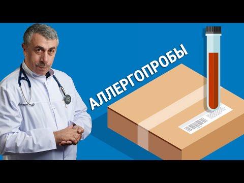Аллергопробы Доктор Комаровский