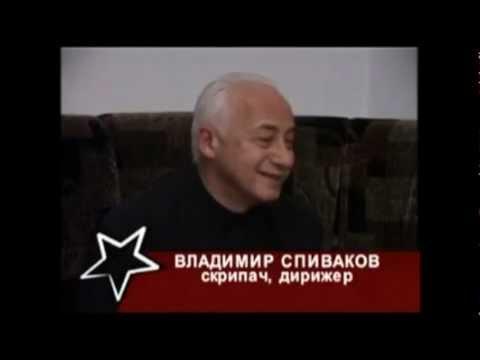 Интервью Владимира Спивакова