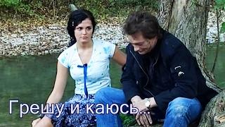 Александр Домогаров и Мария Горбань || Грешу и каюсь
