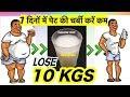 Barley Water For Weight Loss Hindi | 7 दिन में 7 किलो मोटापा और पेट की चर्बी तेजी से कम करने का उपाय