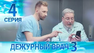 Дежурный врач-3 / Черговий лікар-3. Серия 4