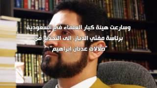 عدنان إبراهيم
