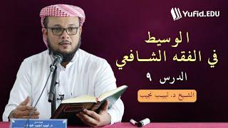 الوسيط في الفقه الشافعي ٩:  الاستطابة وآداب الاستنجاء -  الشيخ د. لبيب نجيب