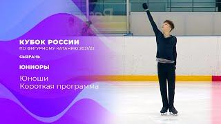 Юноши Короткая программа Сызрань Кубок России по фигурному катанию 2021 22