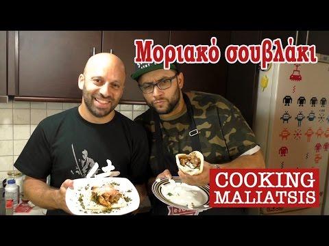 Cooking Maliatsis - 42 - Μοριακό σουβλάκι