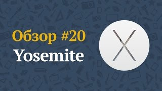OS X Yosemite — краткий обзор и аспекты веб-разработки(, 2014-10-23T15:19:05.000Z)