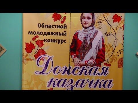 конкурс донской казачки ВИДЕО МИХАЙЛОВКА